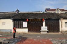 孙冶方纪念馆,玉祁礼社,2012年